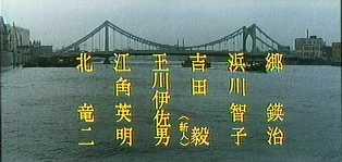 Tokyo Drifter (bridge)